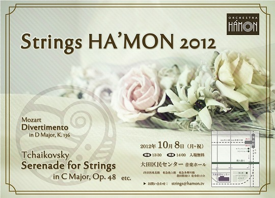 Strings_hamon_2012